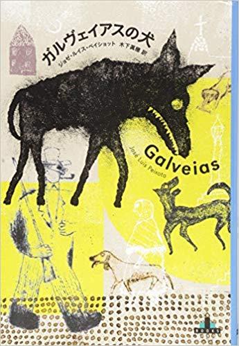 46b5377d651a9 第五回日本翻訳大賞の選考会が2019年年4月14日(日)に行なわれ、候補作品の中から『ガルヴェイアスの犬』(ジョゼ・ルイス・ペイショット/木下眞穂訳  新潮社) と『 ...
