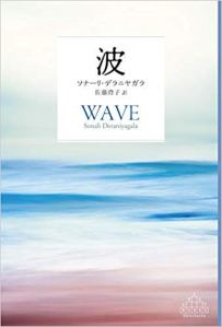 たけ た 波 が 喰らう は 歌詞